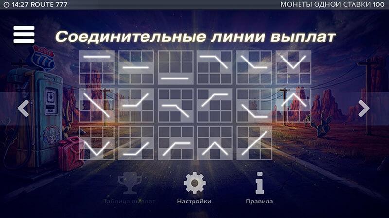 Изображение игрового автомата Route777 5